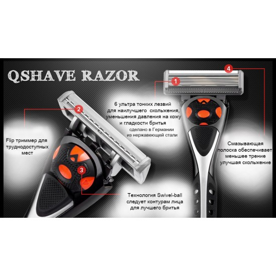Бритва Qshave Swivel-Ball +5 кассет